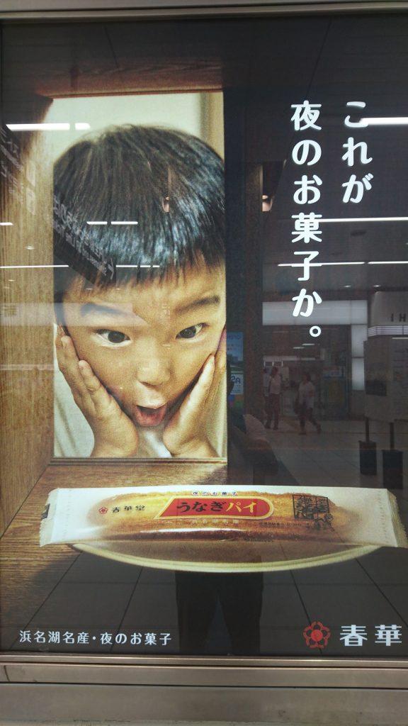 企業城下町浜松とはいえ、その顔といえばうなぎバイなのかもしれない…