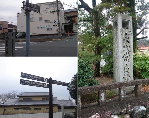 両宮を結ぶ古市参宮街道 痕跡を辿って月読さん経由内宮さんを目指します