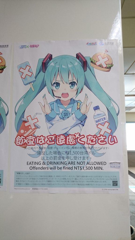 その上、ミクちゃんも加勢して飲食防止に努めてます!けど、Again、なぜ日本語???